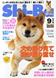Shi-Ba (シーバ) 2013年 09月号 [雑誌]