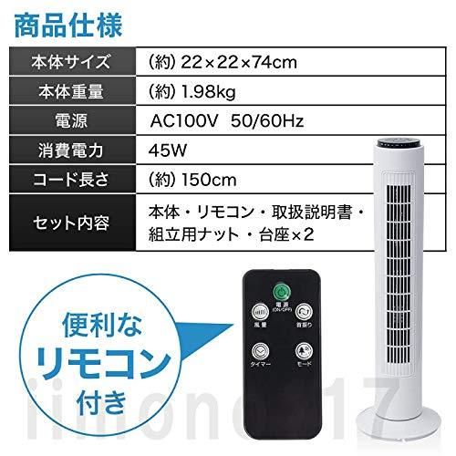 リモコン付き/静音節電たて型扇風機スリム扇風機風量3段階首振りタイマー付き(ナチュラルウッド)