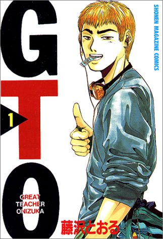 GTO(1) (講談社コミックス)の詳細を見る