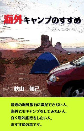 Kaigai Kyanpu no Susume (Japanese Edition)