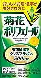 菊花ポリフェノール 60粒