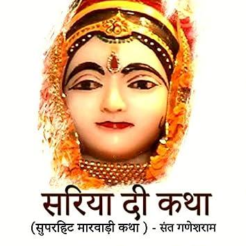 Sariya De Katha