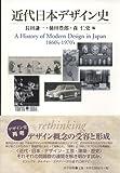 近代日本デザイン史 (美学叢書 (03))