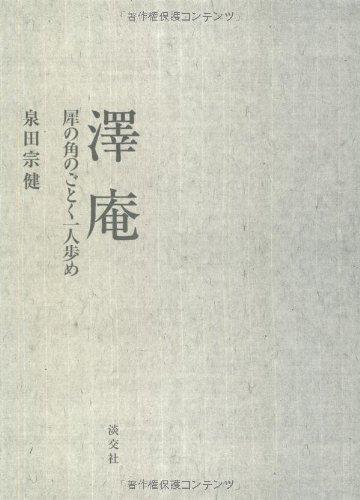 澤庵—犀の角のごとく一人歩め - 宗健, 泉田
