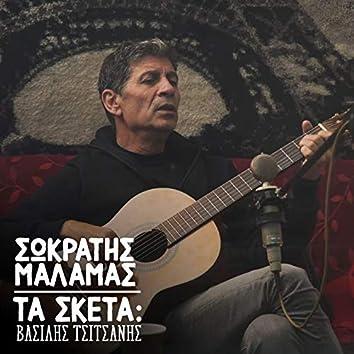 Ta Sketa: Vasilis Tsitsanis