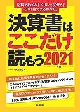 決算書はここだけ読もう〈2021年版〉