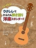 「コード2つ」から弾けるやさしい曲がいっぱい! ウクレレでかんたん弾き語り 洋楽スタンダード