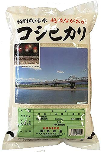 令和2年産 新潟産(長岡産)コシヒカリ 5kg 特別栽培米 白米