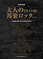 バンド・スコア 大人の邦楽ロック[ワイド版](改訂2版)