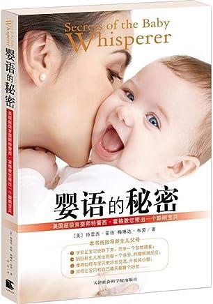 婴语的秘密(美)特蕾西.霍格 梅琳达?布劳 , 9787806886809
