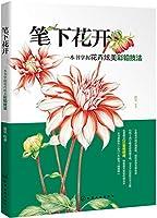 笔下花开 一本书掌握花卉炫美彩铅技法