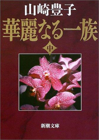華麗なる一族(中) (新潮文庫)