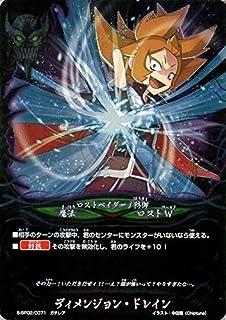 神バディファイト S-SP02 ディメンジョン・ドレイン ガチレア グローリーヴァリアント スペシャルパック第2弾 ロストW ロストベイダー/防御 魔法