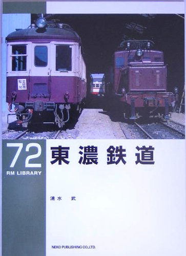 東濃鉄道 (RM LIBRARY(72))