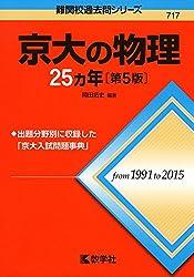 京大の物理25カ年[第5版]・赤本・過去問