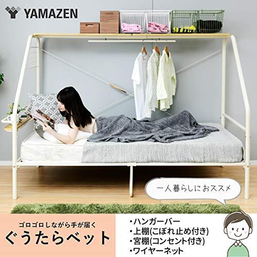 [山善]ベッドぐうたらベッド(コンセント・ハンガーバー・上棚・宮付き)ベッドフレームシングルベッド一人暮らし組立品アイボリーBGB-98219(IV)