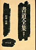 書道全集〈別巻 第1〉印譜中国 (1968年)