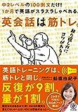 英会話は筋トレ。 中2レベルの100例文だけ! 1か月で英語がスラスラしゃべれる。