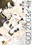 恋するMOON DOG【電子限定おまけ付き】 5 (花とゆめコミックススペシャル)