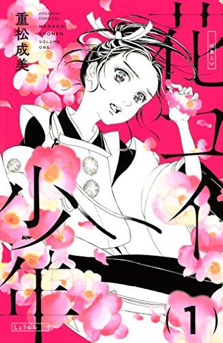 花コイ少年(1) (BE・LOVEコミックス)