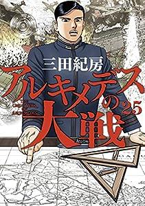 アルキメデスの大戦(25) (ヤングマガジンコミックス)