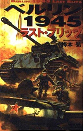 ベルリン1945―ラスト・ブリッツ (歴史群像新書)
