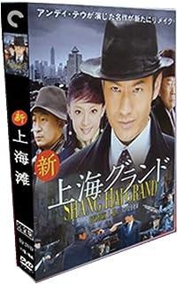 新・上海グランド dvd(上海グランド DVD)日本語版TV +スペシャルコード+ OST 15枚組DVD 中国ドラマdvd