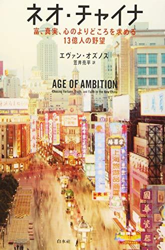 ネオ・チャイナ:富、真実、心のよりどころを求める13億人の野望