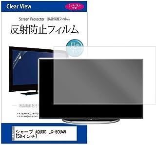 メディアカバーマーケット シャープ AQUOS LC-50U45 [50インチ]機種で使える【反射防止 テレビ用 液晶保護フィルム】