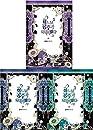 韓国語 小説『ある日、お姫様になってしまった件について 1~3 全3巻セット』著:プルートス Plutus  原作小説