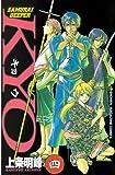 SAMURAI DEEPER KYO(4) (週刊少年マガジンコミックス)