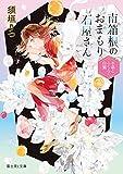 南箱根のおまもり石屋さん 水晶とふくふく白猫 (富士見L文庫)