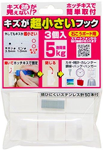フック 壁 傷つけない 耐荷重5kg (3個入り)石膏ボード 壁紙 賃貸ホチキスで取付 簡単 固定 跡が残らない 壁掛けフック 特許