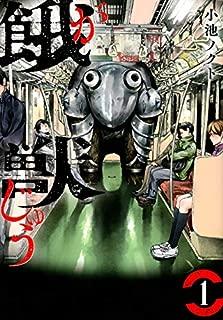 餓獣(1) (ヤンマガKCスペシャル)