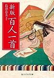 新版 百人一首 (角川ソフィア文庫)