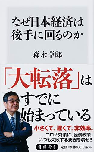 なぜ日本経済は後手に回るのか (角川新書)の詳細を見る