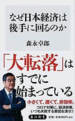 なぜ日本経済は後手に回るのか (角川新書)