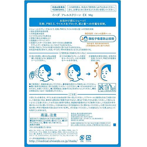 『資生堂薬品 イハダアレルスクリーンEX スプレータイプ 花粉・ウイルス・PM2.5をブロック 50g』のトップ画像
