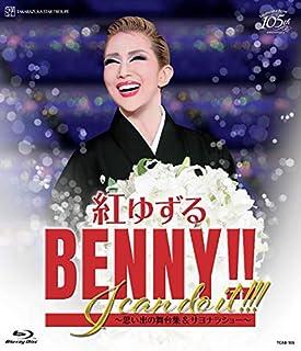 紅ゆずる 退団記念ブルーレイ 「BENNY!! I can do it!!!」—思い出の舞台集&サヨナラショー— [Blu-ray]...