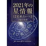 2021年の星情報 12星座占いつき 年間 日々の星情報