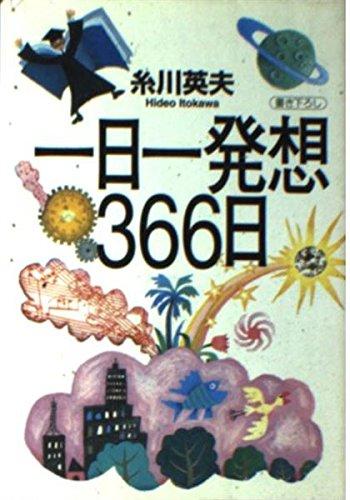 一日一発想366日 (講談社プラスアルファ文庫)の詳細を見る