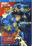機動戦士Vガンダム〈4〉コンビネーション (角川文庫―スニーカー文庫)