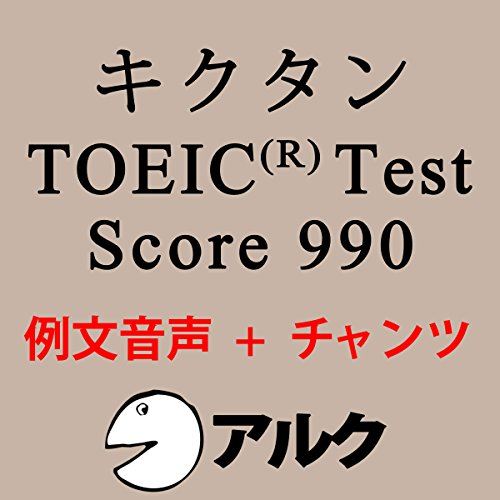 『キクタンTOEIC Test Score990 例文+チャンツ音声【旧版】(アルク)』のカバーアート