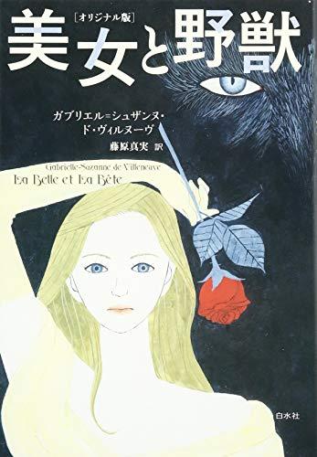 美女と野獣[オリジナル版]