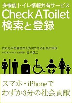 [金子健二, 齋藤千歳, 山本和輝]の多機能トイレ情報共有サービス Check A Toilet 検索と登録 ~だれもが気兼ねなく外出できる社会の実現~