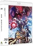劇場版 誰ガ為のアルケミスト Blu-ray(通常版)[Blu-ray/ブルーレイ]