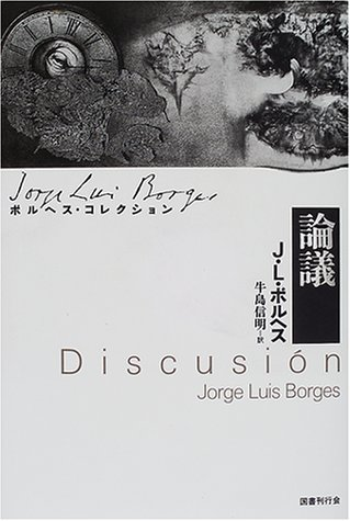 論議 / ホルヘ・ルイス ボルヘス