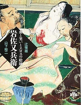 血と笑いとエロスの絵師 岩佐又兵衛 (とんぼの本)