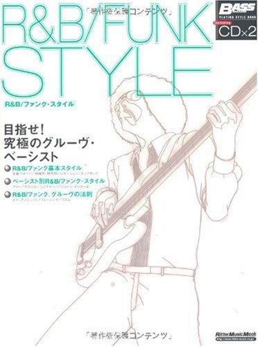 ムック R&B/ファンクスタイル(CD2枚付) 目指せ!究極のグルーヴベーシスト (リットーミュージック・ムック―...
