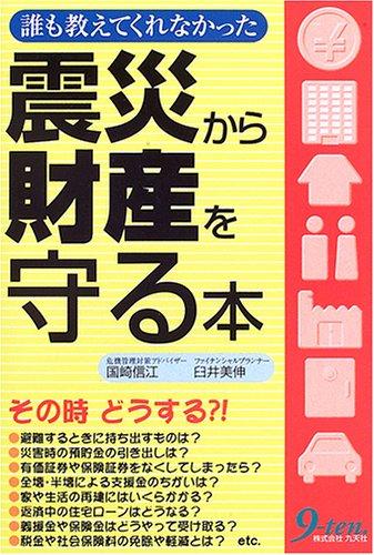 誰も教えてくれなかった震災から財産を守る本の詳細を見る